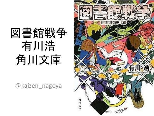 図書館戦争 有川浩 角川文庫 @kaizen_nagoya