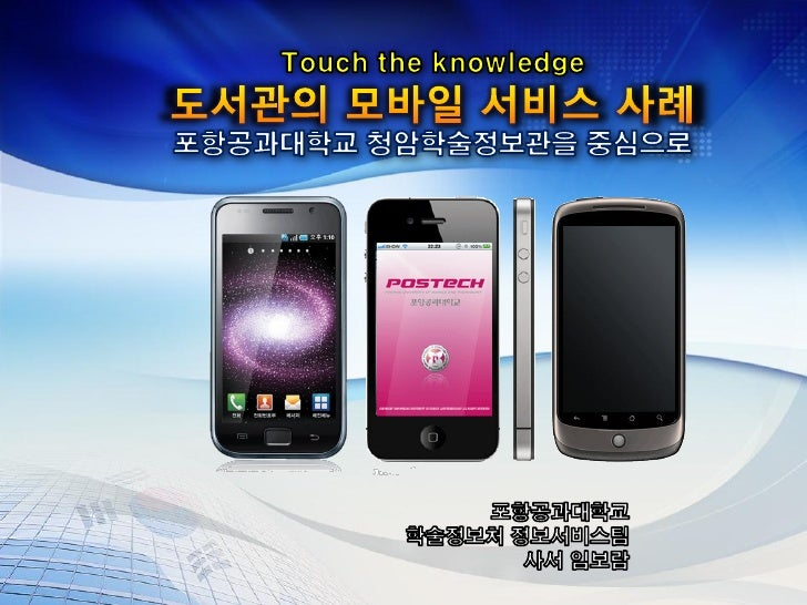 1. 서론  2. POSTECH iphone application  3. POSTECH Airpac for smartphone  4. POSTECH SNS Communication  5. 타 대학도서관/Vendor의 모...