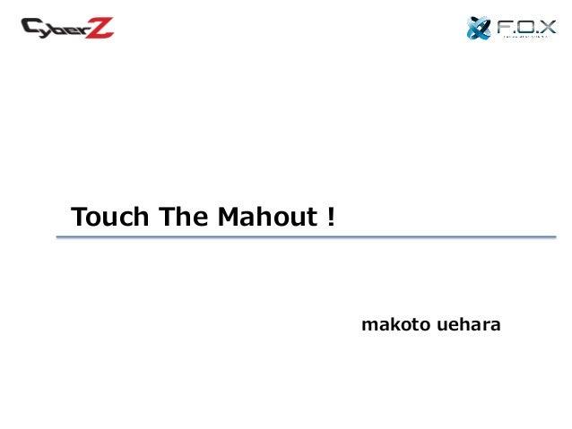 Touch The Mahout !  makoto uehara