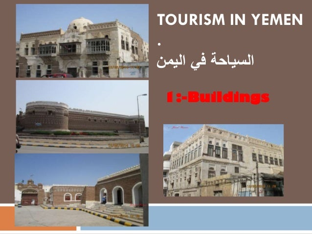 TOURISM IN YEMEN . اليمن في السياحة 1:-Buildings