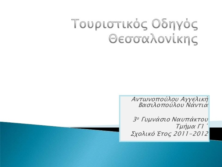 Ανσψνοπούλοτ Αγγελική  Βαςιλοπούλοτ Νάνσια 3ο Γτμνάςιο Νατπάκσοτ              Σμήμα Γ1΄φολικό Έσορ 2011-2012