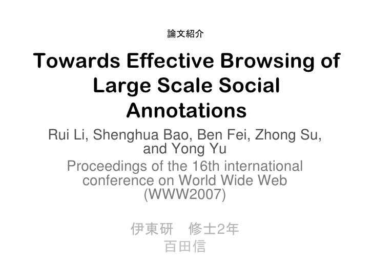 Towards Effective Browsing of Large Scale Social Annotations