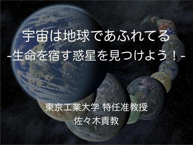 東京工業大学 特任准教授佐々木貴教宇宙は地球であふれてる-生命を宿す惑星を見つけよう!-