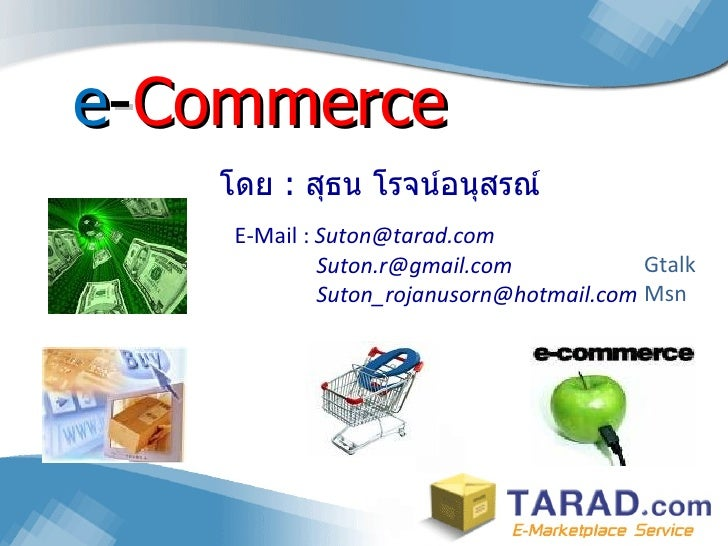 e - Commerce E-Mail :  [email_address] Suton.r@gmail.com  [email_address] Gtalk Msn โดย  :  สุธน โรจน์อนุสรณ์