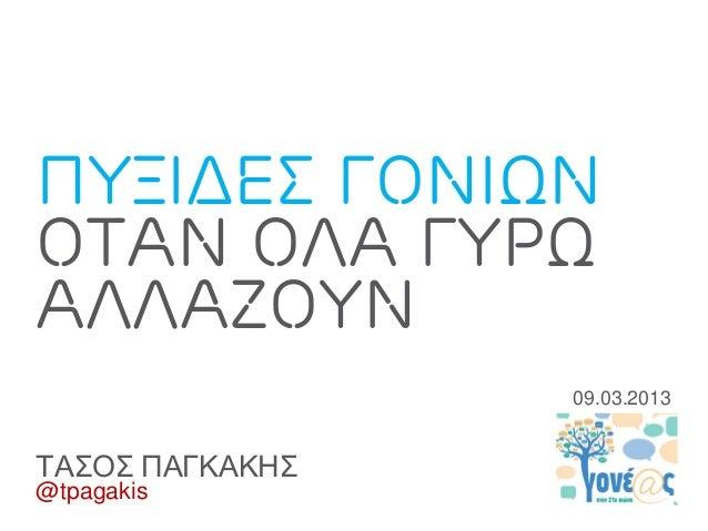 TPagakis - Ekpaideftiria Doukas - Goneas 21st century - 090313 - fin