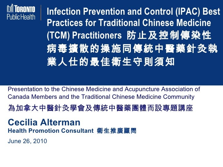 Infection Control Protocol - Chinese