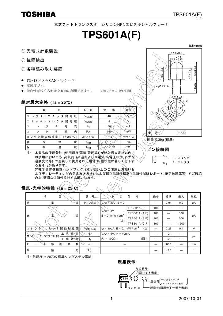 TPS601A(F)                      東芝フォトトランジスタ                      シリコンNPNエピタキシャルプレーナ                                      T...