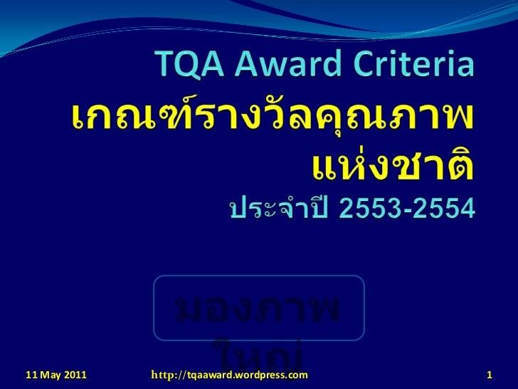 TQA Award Criteriaเกณฑ์รางวัลคุณภาพแห่งชาติประจำปี 2553-2554<br />มองภาพใหญ่<br />11 May 2011<br />1<br />http://tqaaward....