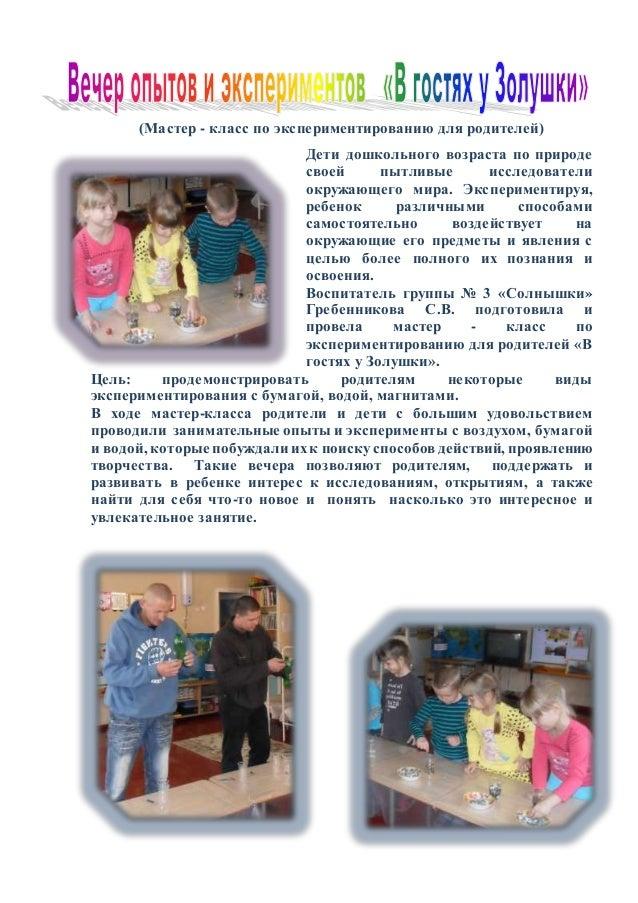 Мастер класс для родителей с детьми