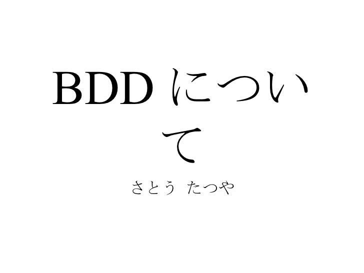 Tqrk02 bdd tatssato