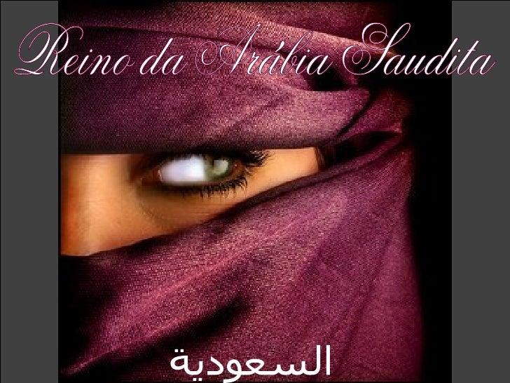 Reino da Arábia Saudita السعودية