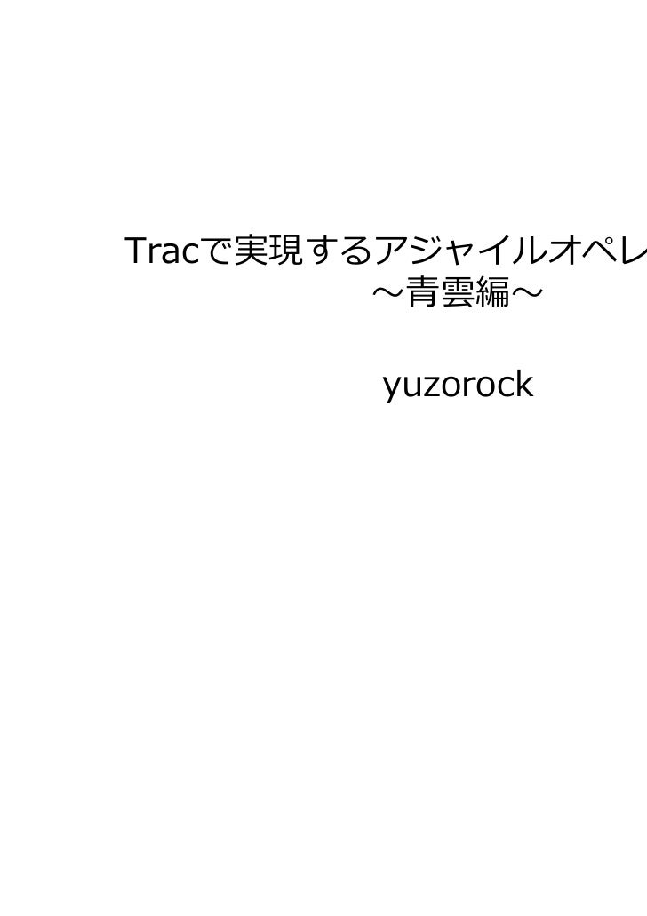 Tracで実現するアジャイルオペレーション