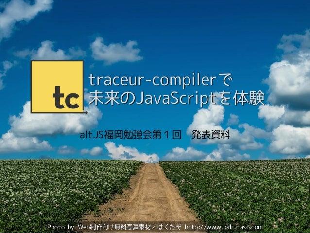traceur-compilerで未来のJavaScriptを体験