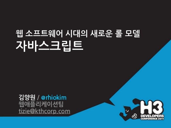 웹소프트웨어시대의새로운롤모델자바스크립트 김양원/@rhiokim 웹애플리케이션팀 tizie@kthcorp.com