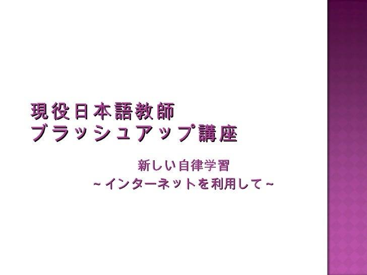 現役日本語教師 ブラッシュアップ講座 新しい自律学習 ~インターネットを利用して~