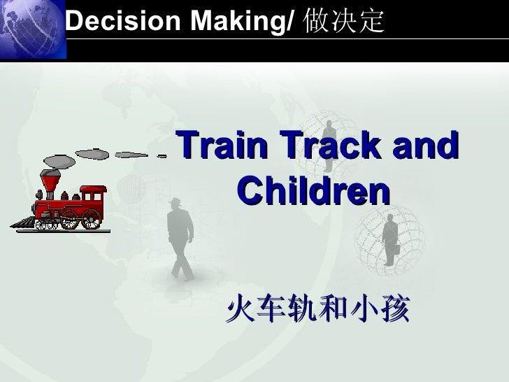 Decision Making/ 做决定  Train Track and Children   火车轨和小孩