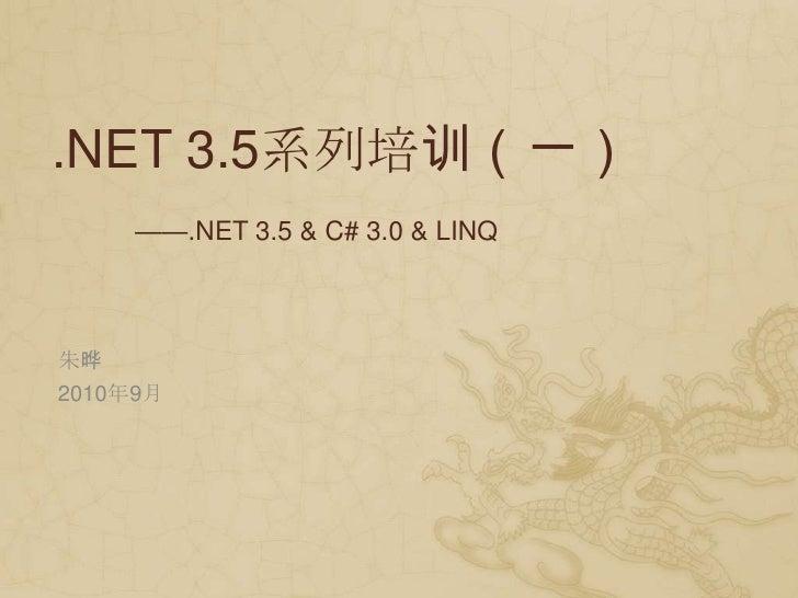 .NET 3.5系列培训(一)<br />——.NET 3.5 & C# 3.0 & LINQ<br />朱晔<br />2010年9月<br />