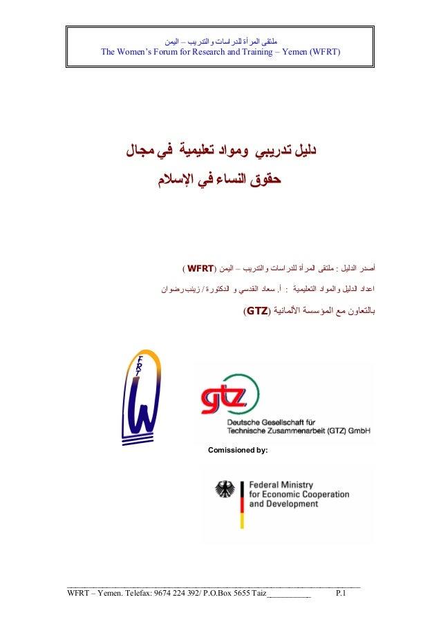واﻟﺘﺪرﻳﺐ ﻟﻠﺪراﺳﺎت اﻟﻤﺮأة ﻣﻠﺘﻘﻰ–اﻟﻴﻤﻦThe Women's Forum for Research and Training – Yemen (WFRT)__________________...