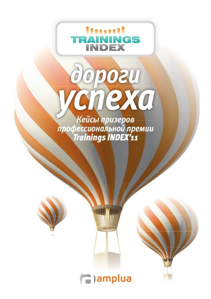 Кейсы призеровпрофессиональной премии   Trainings INDEX'11