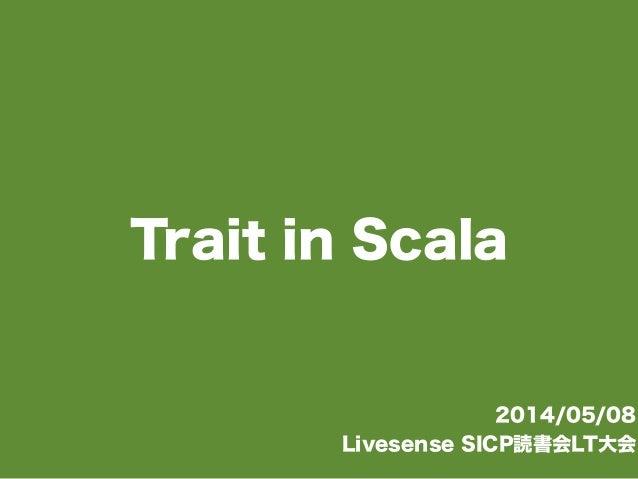 Trait in Scala 2014/05/08 Livesense SICP読書会LT大会
