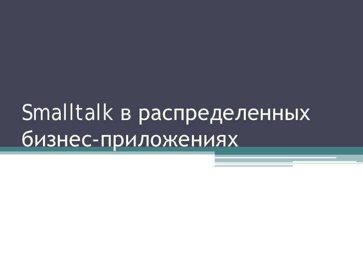 Smalltalk в распределенных бизнес-приложениях
