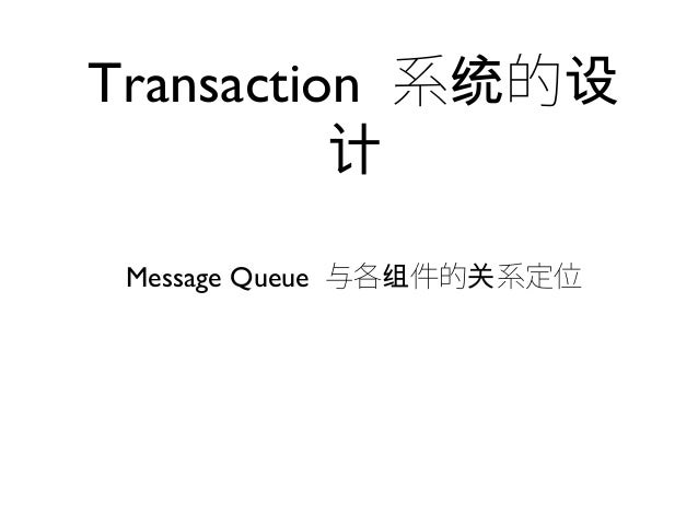 Transaction 系 的统 设计Message Queue 与各 件的 系定位组 关