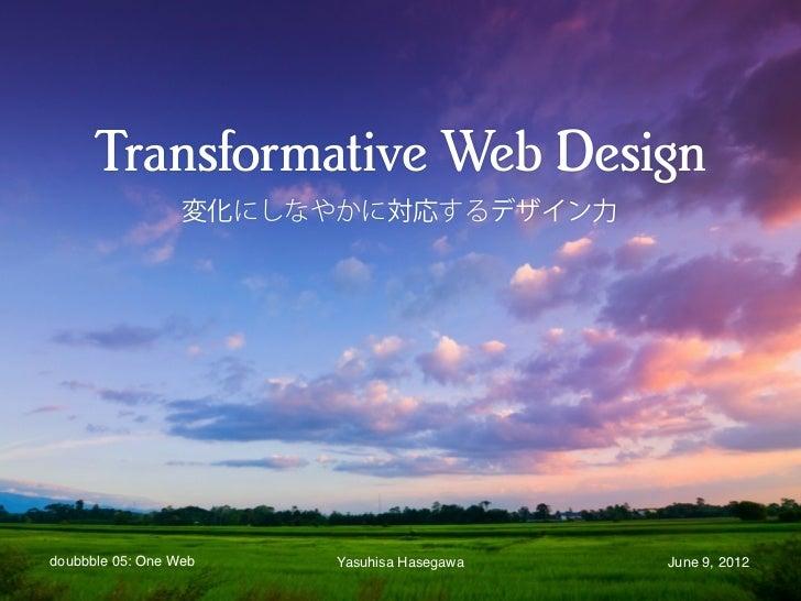 Transformative Web Design ~変化にしなやかに対応するデザイン力~