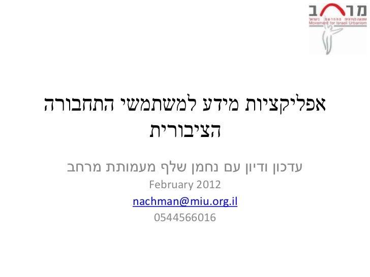 Transit information services in israel   update 2012 v4