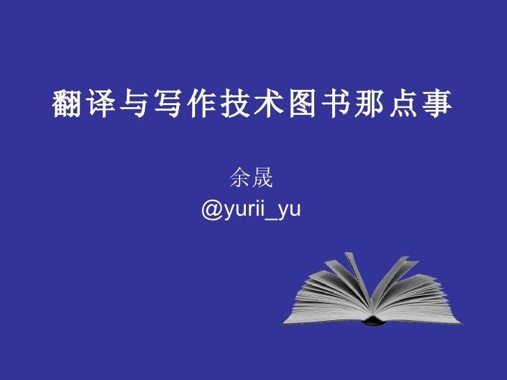 翻译与写作技术图书那点事 余晟 @yurii_yu