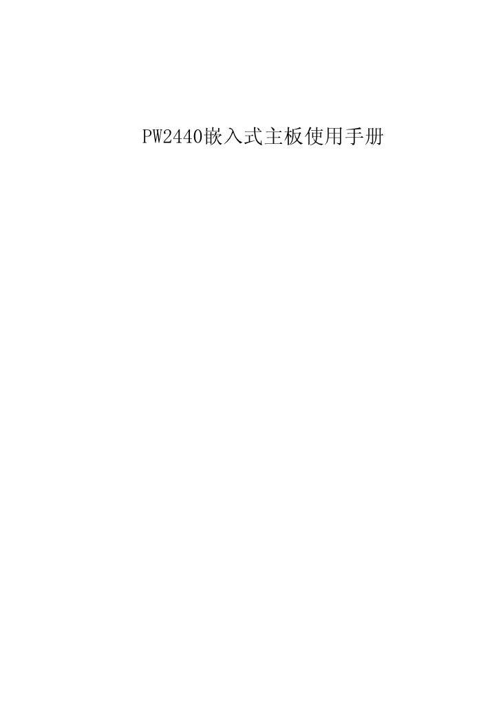 PW2440嵌入式主板使用手册