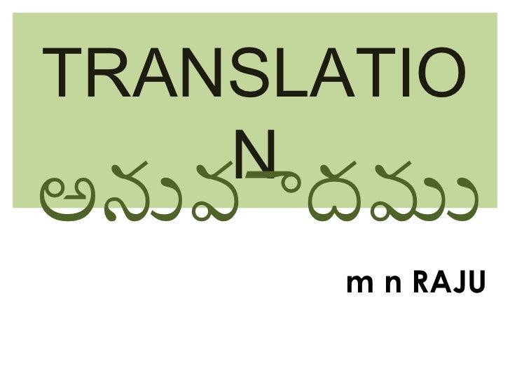 TRANSLATIO    Nఅనువాదము       m n RAJU