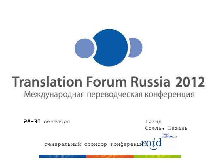 сентября                      Гранд                              Отель   Казаньгенеральный спонсор конференции