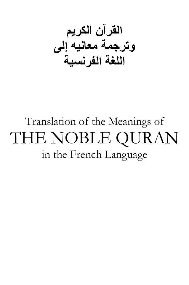 اﻟﻘﺮﺁن اﻟﻜﺮﻳﻢ وﺗﺮﺟﻤﺔ ﻣﻌﺎﻧﻴﻪ إﻟﻰ اﻟﻠﻐﺔ اﻟﻔﺮﻧﺴﻴﺔ  Translation of the Meanings of  THE NOBLE QURAN in the French Langua...