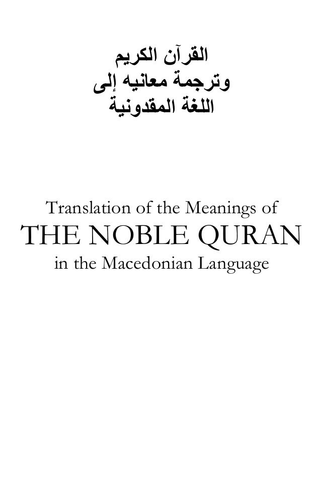 Translation of the meaning of the holy quran in macedonian