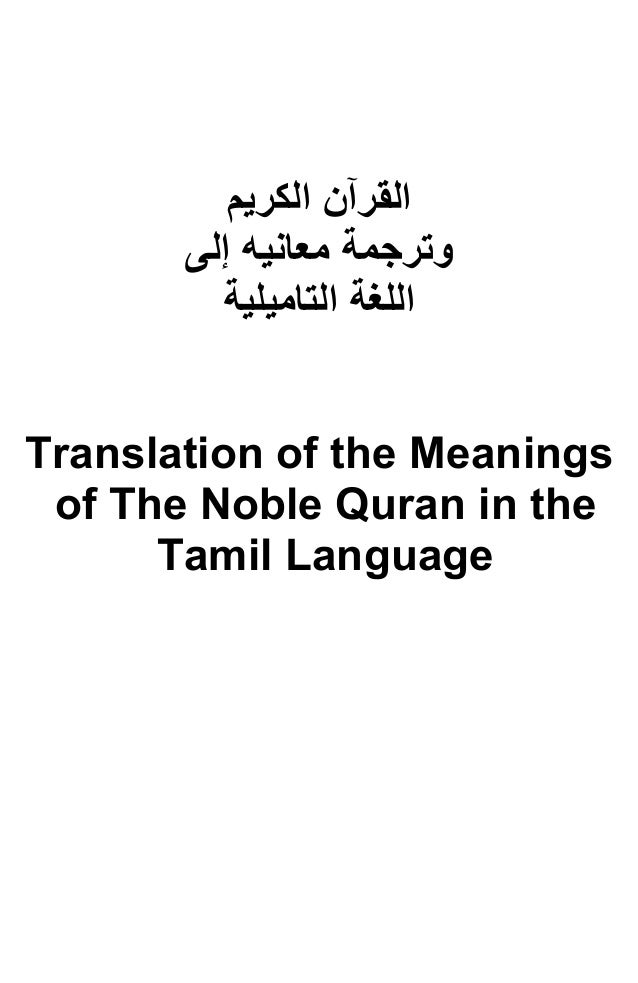 Translation of the meaning of the holy quran in tamil