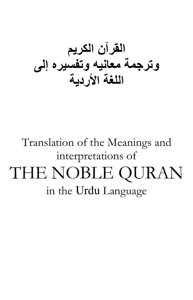 Translation of the meaning of the holy quran in urdu