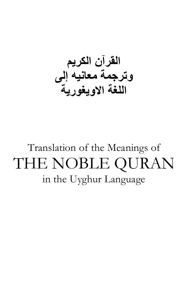 اﻟﻘﺮﺁن اﻟﻜﺮﻳﻢ وﺗﺮﺟﻤﺔ ﻣﻌﺎﻧﻴﻪ إﻟﻰ اﻟﻠﻐﺔ اﻻوﻳﻐﻮرﻳﺔ  Translation of the Meanings of  THE NOBLE QURAN in the Uyghur Langu...