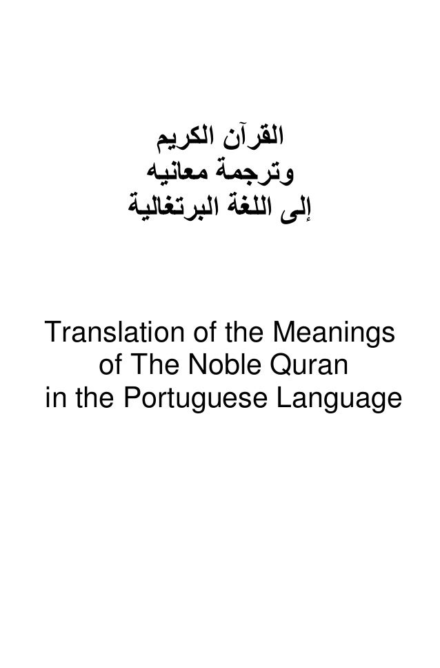 اﻟﻘﺮﺁن اﻟﻜﺮﻳﻢ وﺗﺮﺟﻤﺔ ﻡﻌﺎﻧﻴﻪ إﻟﻰ اﻟﻠﻐﺔ اﻟﺒﺮﺗﻐﺎﻟﻴﺔ  Translation of the Meanings of The Noble Quran in the Portuguese L...