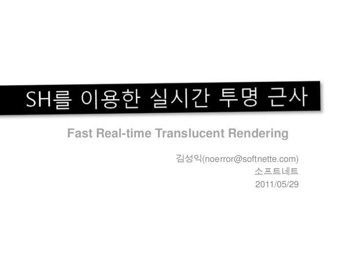 SH를 이용한 실시간 투명 근사Fast Real-time Translucent Rendering<br />김성익(noerror@softnette.com)<br />소프트네트<br />2011/05/29<br />