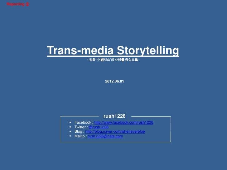 Reporting ②              Trans-media Storytelling                             - 영화 '어벤져스'의 사례를 중심으로 -                     ...