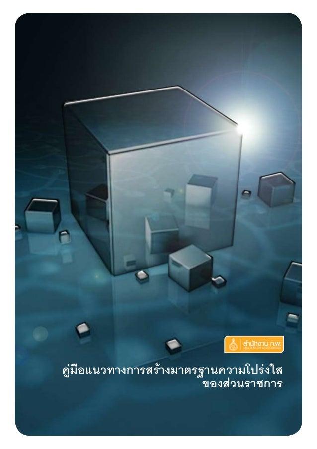 Transparent manual