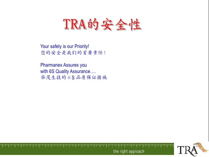 TRA的安全性Your safety is our Priority!您的安全是我们的首要责任!Pharmanex Assures youwith 6S Quality Assurance….华茂生技的6S 品质保证措施