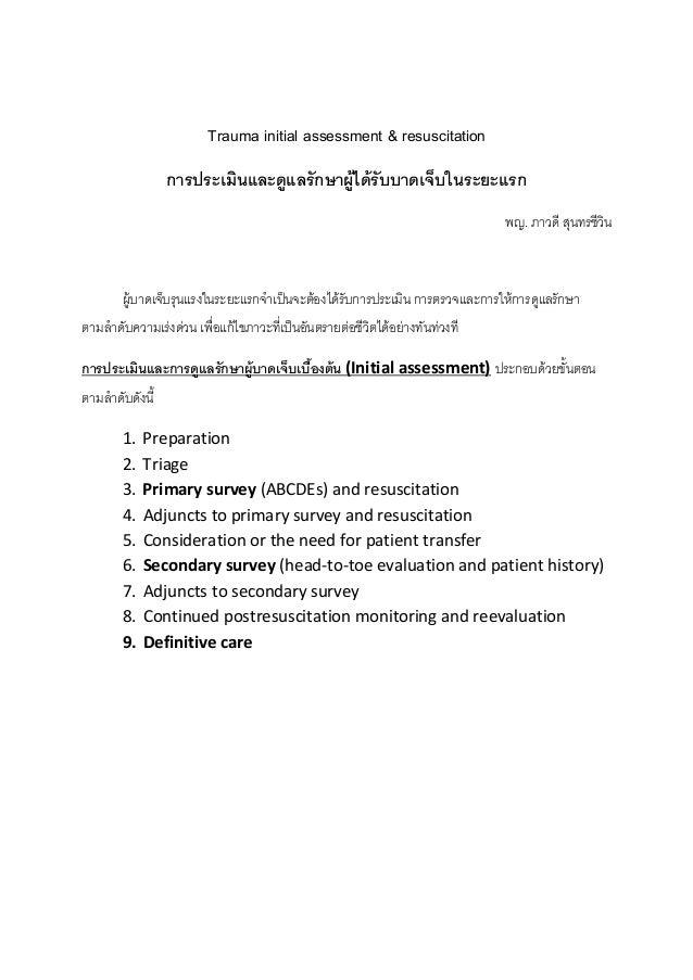 Trauma initial assessment & resuscitation                  การประเมินและดูแลรักษาผูไดรับบาดเจ็บในระยะแรก                ...