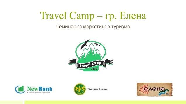 Управление на репутацията за туристически обекти - Travel Camp гр. Елена
