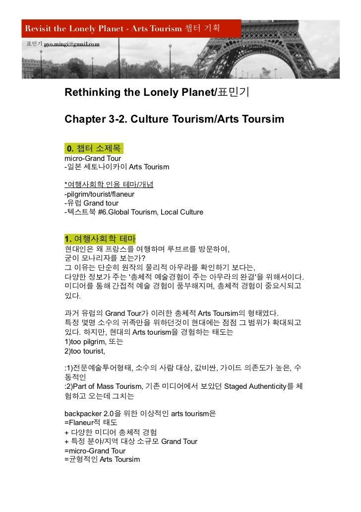 Revisit the Lonely Planet - Arts Tourism 챕터 기획표민기 pyo.mingi@gmail.com            Rethinking the Lonely Planet/표민기         ...