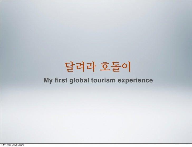 달려라 호돌이                    My first global tourism experience11년 9월 30일 금요일
