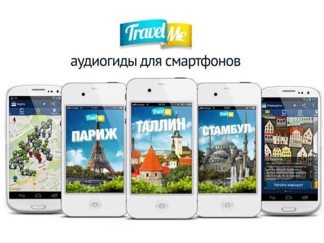 Алина Ковалевич TravelMe