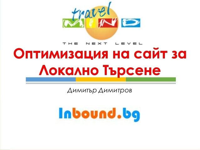 Travel mind 3 - Inbound.bg Local SEO Masterclass