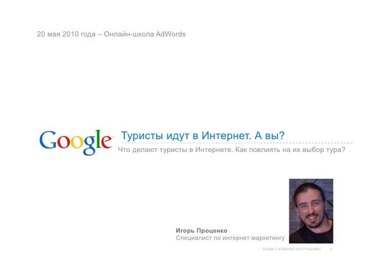 20 мая 2010 года – Онлайн-школа AdWords                          Туристы идут в Интернет. А вы?                      Что д...