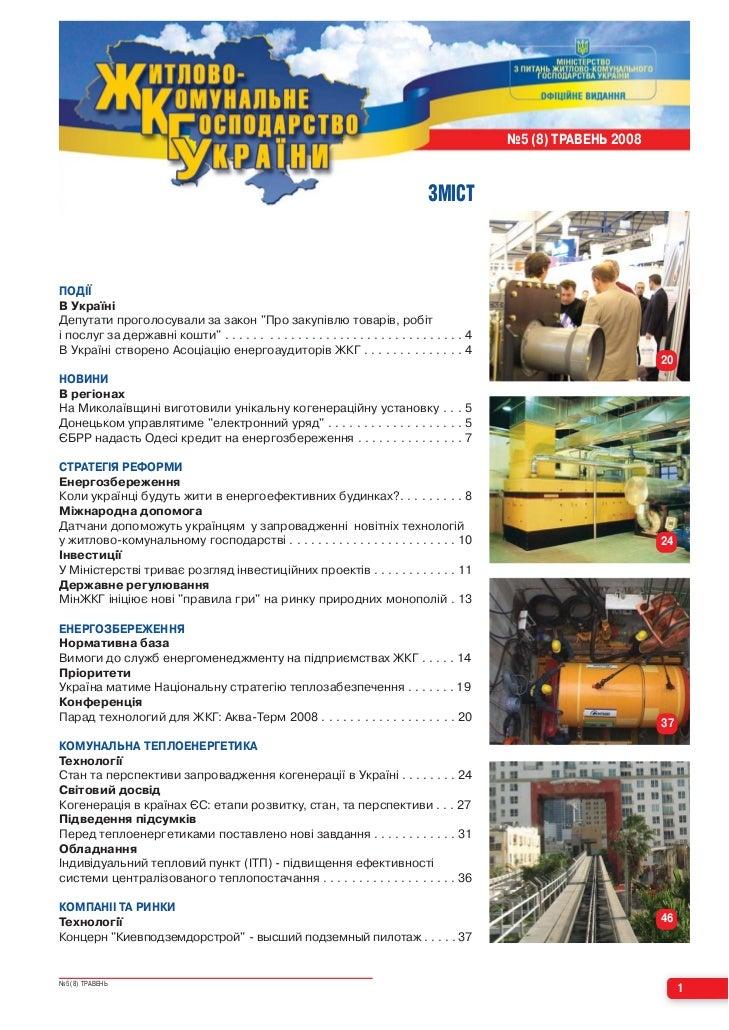 №5 (8) ТРАВЕНЬ 2008                                                                                      ЗМІСТПОДІЇВ Украї...